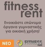 fitness rent - ενοικιαση οργανων γυμναστικης